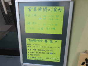 中華そば@中華そば ながくら(住吉駅):営業時間