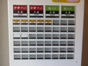 中華そば@中華そば ながくら(住吉駅):券売機