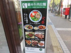蘭州牛肉拉麺@穆撒 蘭州牛肉拉麺(本郷三丁目駅):外観:メニュー