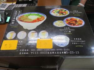 蘭州牛肉拉麺@穆撒 蘭州牛肉拉麺(本郷三丁目駅):メニュー:裏