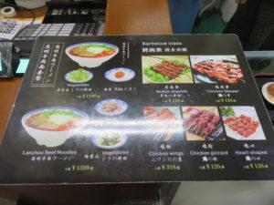 蘭州牛肉拉麺@穆撒 蘭州牛肉拉麺(本郷三丁目駅):メニュー:表