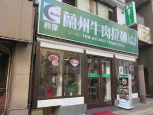蘭州牛肉拉麺@穆撒 蘭州牛肉拉麺(本郷三丁目駅):外観