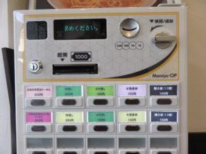 淡麗豚骨焼きあご塩らーめん@らーめん大尊(新大塚駅):券売機