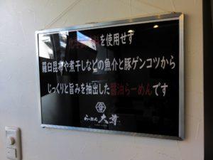 淡麗豚骨焼きあご塩らーめん@らーめん大尊(新大塚駅):薀蓄