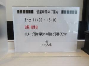 淡麗豚骨焼きあご塩らーめん@らーめん大尊(新大塚駅):営業時間