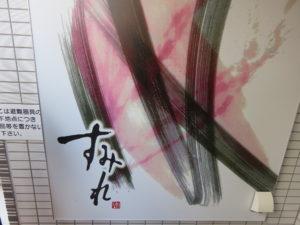 味噌@すみれ 横浜店(桜木町駅):外観:アート