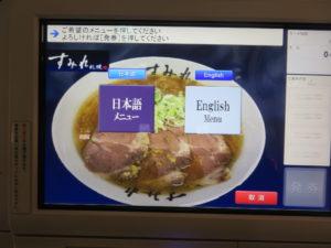 味噌@すみれ 横浜店(桜木町駅):券売機