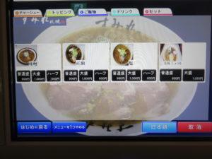 味噌@すみれ 横浜店(桜木町駅):券売機:麺類