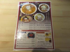 味噌@すみれ 横浜店(桜木町駅):メニュー:麺類
