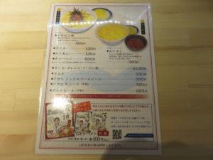 味噌@すみれ 横浜店(桜木町駅):メニュー:ご飯もの