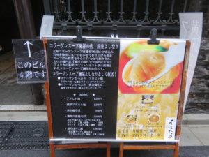 フカヒレ麺@元祖コラーゲンスープ よしなり:外観:メニュー