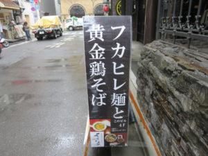 フカヒレ麺@元祖コラーゲンスープ よしなり:外観:推しメニュー