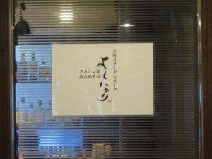 フカヒレ麺@元祖コラーゲンスープ よしなり:外観:エントランス