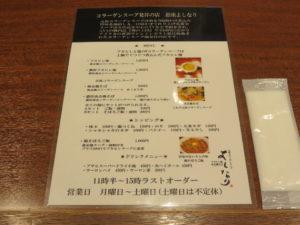 フカヒレ麺@元祖コラーゲンスープ よしなり:メニュー