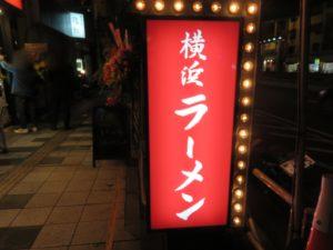 ラーメン 並@横浜ラーメン おか本(駒沢大学駅):外観:看板