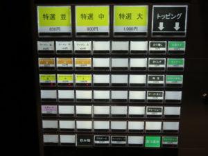 ラーメン 並@横浜ラーメン おか本(駒沢大学駅):券売機
