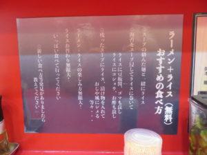 ラーメン 並@横浜ラーメン おか本(駒沢大学駅):おすすめの食べ方
