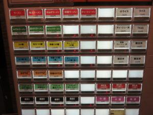 ラーメン@ラーメン バックファット(練馬駅):券売機