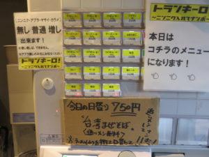 ラーメン(小)@トランキーロ!:券売機