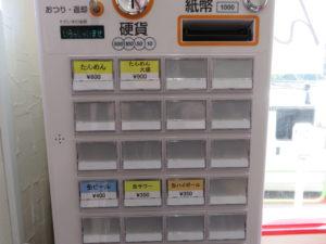 たんめん@銀座たんめん:外観:券売機