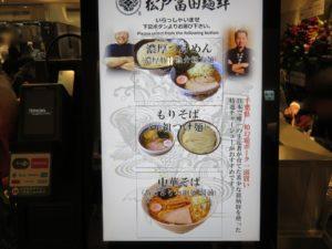中華そば(並)@松戸富田麺絆:券売機