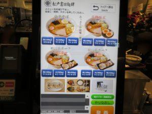 中華そば(並)@松戸富田麺絆:券売機:中華そば