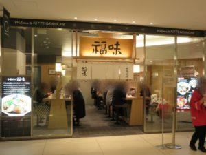 中華そば@中華そば 福味 東京駅KITTE店:外観