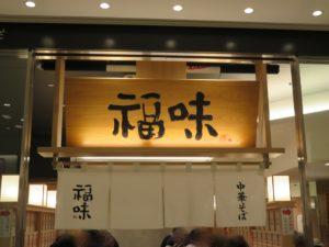 中華そば@中華そば 福味 東京駅KITTE店:外観:店名
