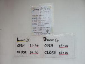 煮干し比内地鶏@#HANABIYA:営業時間
