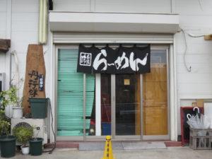 吟醸味噌麺@自家製麺鍛錬場 瀧ざわ:外観