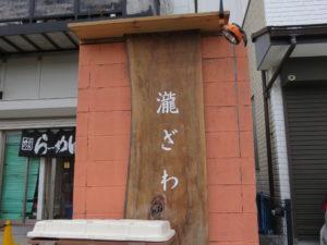 吟醸味噌麺@自家製麺鍛錬場 瀧ざわ:外観:看板