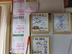 吟醸味噌麺@自家製麺鍛錬場 瀧ざわ:サイン
