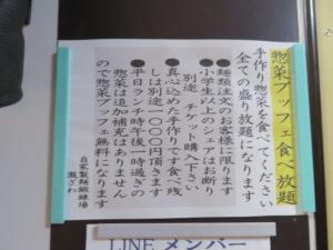 吟醸味噌麺@自家製麺鍛錬場 瀧ざわ:注意書き