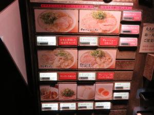ラーメン@八ちゃんラーメン ラーメン博物館店:券売機