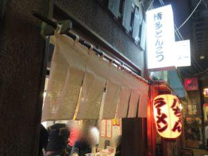 ラーメン@八ちゃんラーメン ラーメン博物館店:外観