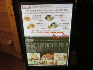 排骨担々麺@かつぎや:営業時間