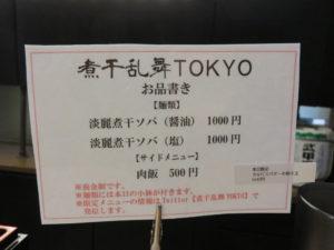 淡麗煮干ソバ(醤油)@煮干乱舞 TOKYO:メニュー