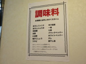 煮干し100%らーめん@煮干しらーめん専門店 ニボロク:メニュー:調味料