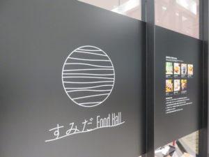 鰤らーめん@真鯛らーめん 麺魚 錦糸町PARCO店:すみだFood Hall