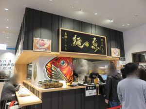 鰤らーめん@真鯛らーめん 麺魚 錦糸町PARCO店:外観
