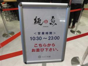 鰤らーめん@真鯛らーめん 麺魚 錦糸町PARCO店:営業時間