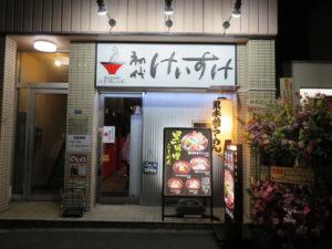 ブラックカリー麺@初代けいすけ 本駒込店:外観