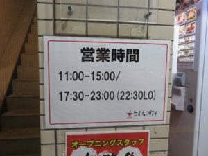 ブラックカリー麺@初代けいすけ 本駒込店:営業時間