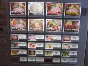 ブラックカリー麺@初代けいすけ 本駒込店:券売機