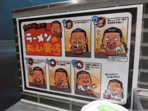 ブラックカリー麺@初代けいすけ 本駒込店:食べ方