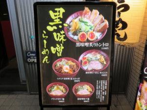 ブラックカリー麺@初代けいすけ 本駒込店:メニュー