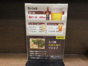 もつ鍋ラーメン 醤油味@もつ鍋らーめん がばい:メニュー:ドリンク