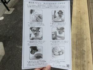 ブタメン(中)@恵比寿ブタメン 早稲田店:食べ方