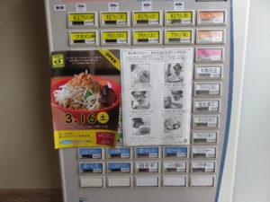 ブタメン(中)@恵比寿ブタメン 早稲田店:券売機