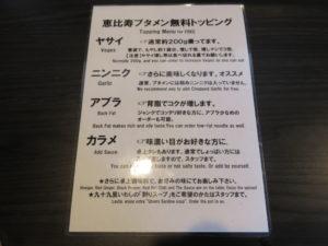 ブタメン(中)@恵比寿ブタメン 早稲田店:トッピングメニュー